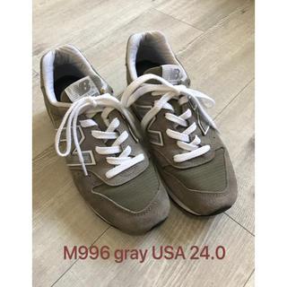 ニューバランス(New Balance)のM996 gray USA製 24.0cm(スニーカー)