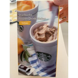 スターバックスコーヒー(Starbucks Coffee)のスターバックス♡フローズンドリンクメーカー(調理道具/製菓道具)