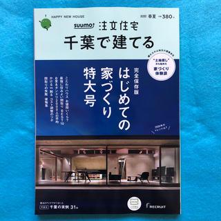SUUMO注文住宅 千葉で建てる 2020年 05月号(生活/健康)
