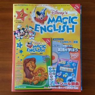 ディズニー(Disney)のマジックイングリッシュ vol.2 DVD&テキスト&シール辞典(語学/参考書)