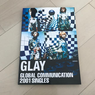GLAY GLOBAL COMMUNICATION バンドスコア 楽譜(ポピュラー)