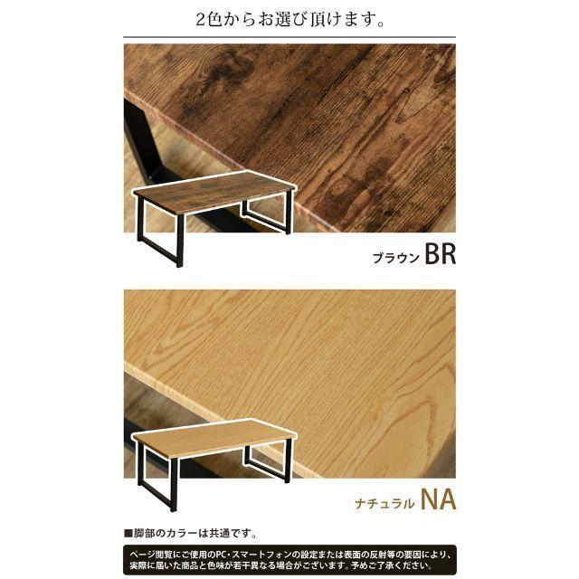 ウッドセンターテーブル木目ダイニングテーブルリビングテーブルローデスク机茶色 インテリア/住まい/日用品の机/テーブル(ローテーブル)の商品写真