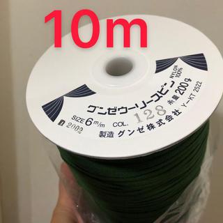 グンゼ(GUNZE)のグンゼウーリースピン 深緑色 10m(各種パーツ)