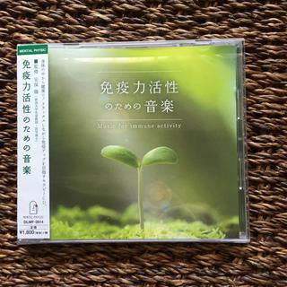 免疫力活性のための音楽 CD(ヒーリング/ニューエイジ)