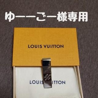 ルイヴィトン(LOUIS VUITTON)のルイヴィトン マネークリップ 新品未使用 箱付き(マネークリップ)