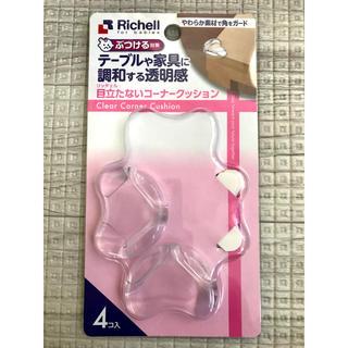 リッチェル(Richell)の【やい様専用】リッチェル コーナークッション2個(コーナーガード)