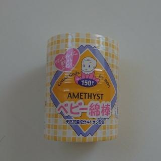 アメジスト抗菌ベビー綿棒150本入(綿棒)