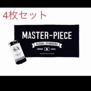 マスターピース(master-piece)の【レアアイテム】非売品 MSPC 限定バスタオル 未開封 4枚セット(その他)
