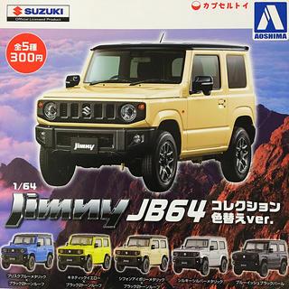 アオシマ(AOSHIMA)のスズキ 1/64 ジムニー JB64 色替えver. 全5種 ガチャ ミニカー(ミニカー)