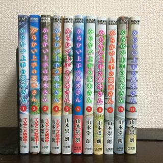 からかい上手の高木さん 1〜11巻セット(全巻セット)