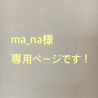 ザボディショップ(THE BODY SHOP)のma_na様専用 ボディショップ ユースコンセントレート DOY50ml ×2本(美容液)