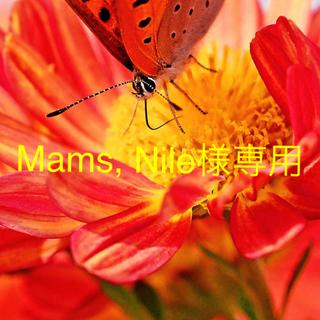 Mams,Nile様専用(美容液)