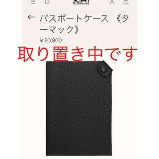 エルメス(Hermes)の新品未使用 エルメス  ターマック パスポートケース 黒(旅行用品)