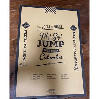 Hey!Say!JUMP カレンダー(カレンダー)