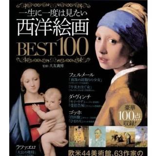 宝島社 - 一生に一度は見たい西洋絵画BEST100 (別冊宝島 2035)
