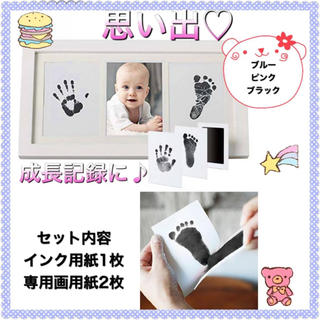 赤ちゃん手形・汚れないインク・手形スタンプ・手形・足形 成長記録♪(手形/足形)