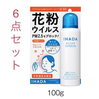 シセイドウ(SHISEIDO (資生堂))の最安値 100g アレルスクリーンEX 花粉 PM2.5 ウイルスブロック(日用品/生活雑貨)
