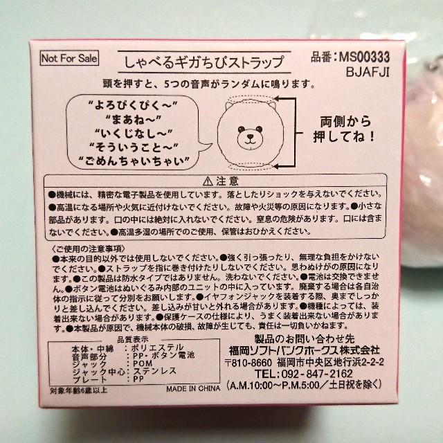 Softbank(ソフトバンク)のギガちびストラップ エンタメ/ホビーのおもちゃ/ぬいぐるみ(キャラクターグッズ)の商品写真