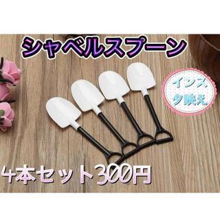 インスタ映え間違いなし シャベルスプーン4本セット オシャレ デザート 300円(カトラリー/箸)