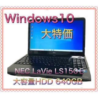 エヌイーシー(NEC)の送料込大特価!NECノートパソコンLaVie★Windows10(ノートPC)