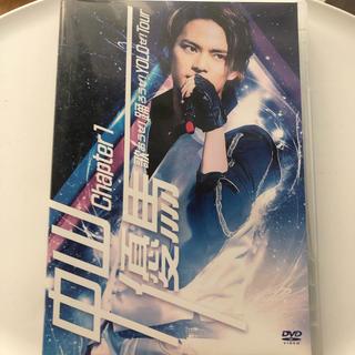 中山優馬 Chapter1 歌おうぜ!踊ろうぜ!YOLOぜ!TOUR(アイドル)
