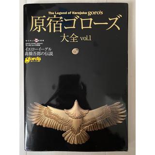 ゴローズ(goro's)のゴローズ大全 vol.1 goros ゴローズ goro's 本(ファッション)