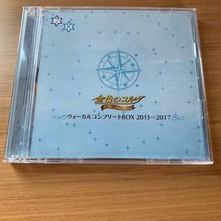 金色のコルダ ヴォーカルコンプリートBOX 2013-2017 Disc7,8