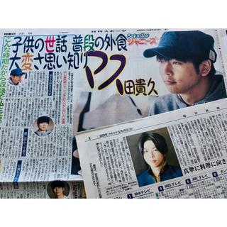 ニュース(NEWS)の増田貴久 新聞(印刷物)