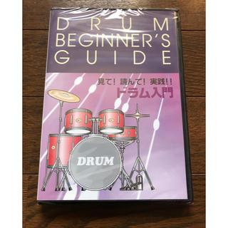 教則DVD ドラム 入門(その他)