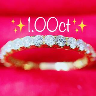 ★フォロー割引中〜★K18 1ctダイヤモンド エタニティ リング(リング(指輪))