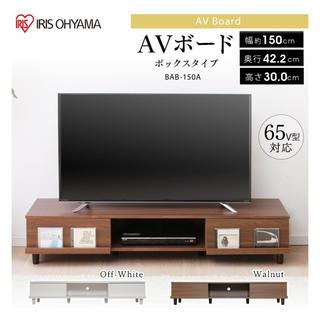 アイリスオーヤマ(アイリスオーヤマ)のテレビボード AVボード テレビ台 ウォールナット(リビング収納)