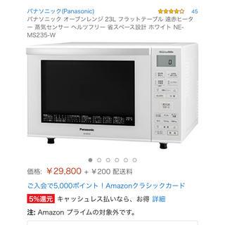 Panasonic - パナソニック オーブンレンジ MS235