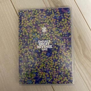 エンパイア(EMPIRE)のEMPiRE'S GREAT REVENGE LiVE DVD(ミュージック)