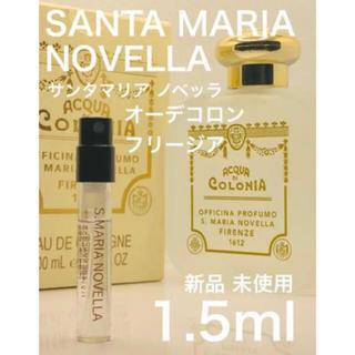 サンタマリアノヴェッラ(Santa Maria Novella)の[s]サンタマリアノヴェッラ オーデコロン フリージア 1.5ml(ユニセックス)