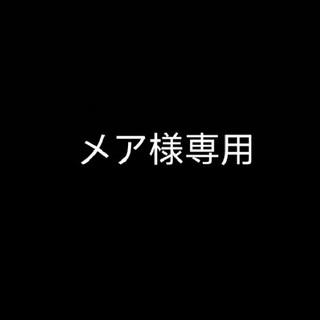 メア様専用(スマホストラップ/チャーム)