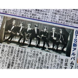 ボウダンショウネンダン(防弾少年団(BTS))のBTS 新聞(印刷物)