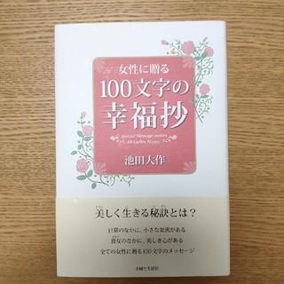 シュフトセイカツシャ(主婦と生活社)の女性に贈る100文字の幸福抄(その他)