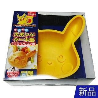 ポケモン(ポケモン)のやきやきピカチュウシリコン製スポンジケーキ型(調理道具/製菓道具)