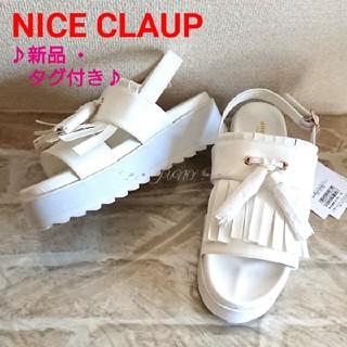ナイスクラップ(NICE CLAUP)のローファーサンダル♡NICE CLAUP ナイスクラップ 新品 タグ付き(サンダル)