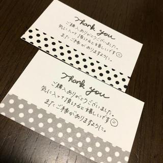 手書き購入お礼メッセージ30枚(カード/レター/ラッピング)