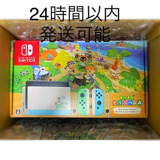 ニンテンドウ(任天堂)のNintendo Switchあつまれどうぶつの森セット(家庭用ゲーム機本体)