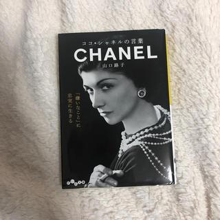 シャネル(CHANEL)のココ・シャネルの言葉(文学/小説)