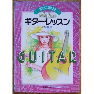すぐに弾ける ギター・レッスン 小杉敏 アコースティックギター教則本(その他)