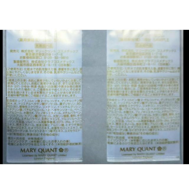 MARY QUANT(マリークワント)のMARY QUANT 美容液 サンプル コスメ/美容のキット/セット(サンプル/トライアルキット)の商品写真