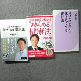 カドカワショテン(角川書店)の小林弘幸(健康/医学)