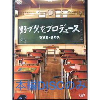 野ブタ。をプロデュース DVD-BOX 本編DISCのみ(TVドラマ)