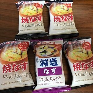 アサヒ(アサヒ)のアマノフーズ★焼きなす 減塩なす ドライフーズ いつものおみそ汁(インスタント食品)