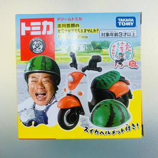 タカラトミー(Takara Tomy)の出川哲朗の充電させてもらえませんか?  (ミニカー)
