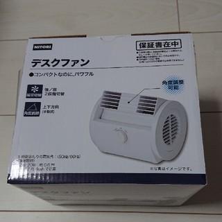ニトリ(ニトリ)の☆値下げ☆ニトリ デスクファン ホワイト(扇風機)