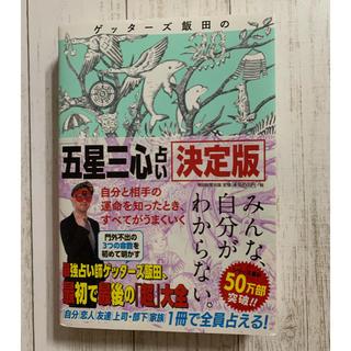 アサヒシンブンシュッパン(朝日新聞出版)のゲッターズ飯田 五星三心占い 決定版(その他)